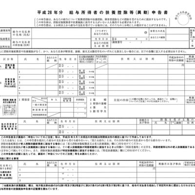 年末調整の基本とQ&A ~平成26年度版~
