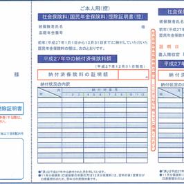 【知らないと損!?確定申告で社会保険料が所得控除になりますよ!!】