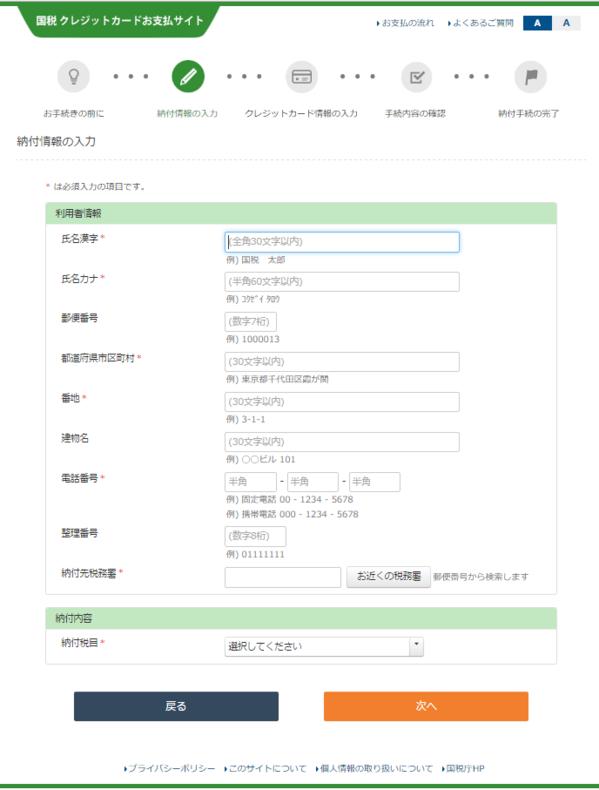 国税お支払サイト.PNG