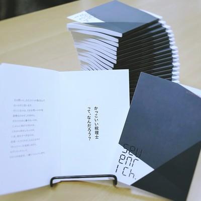SevenRich会計事務所の本、できました。