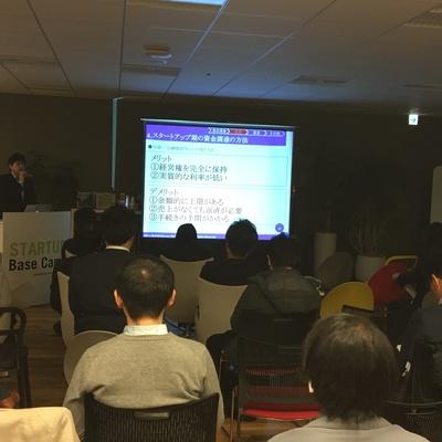 株式会社BEC様主催で「創業準備期からスタートアップ期の資金調達レクチャー」のセミナーを実施しました
