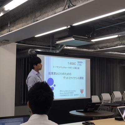 起業家とCFOのためのデットファイナンス講座開催しました