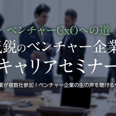 『新進気鋭のベンチャー企業が集うキャリアセミナー』代表の服部が登壇しました!