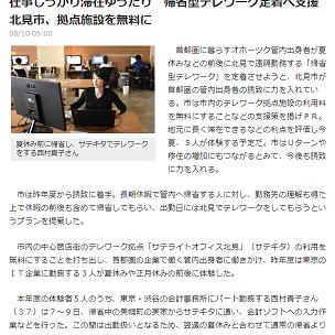 北海道新聞で紹介して頂きました!