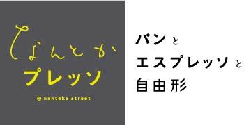 pick_nantoka.jpg