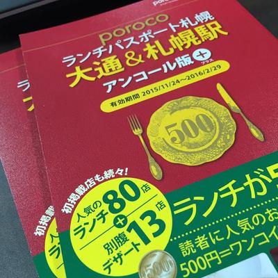 【新ランチパスポート!】