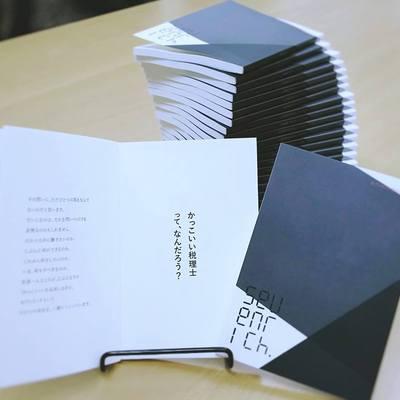 【SevenRich会計事務所の本、できました。】
