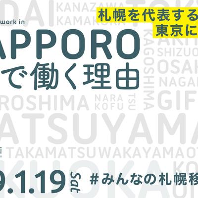 #みんなの札幌移住計画4 に出展しました!