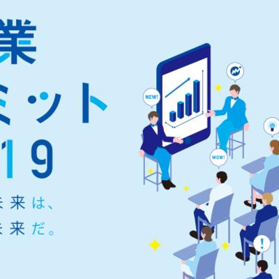 士業サミット2019 ー士業の未来は、日本の未来だー パネラーとして服部が登壇しました。