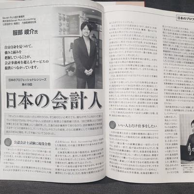 「TACNEWS」にインタビュー記事掲載していただきました!